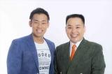 ABCテレビ『ミルクボーイのオカンBINGO』3月29日放送