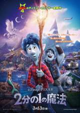 映画『2分の1の魔法』日本オリジナルポスタービジュアル(C)2019 Disney/Pixar. All Rights Reserved.