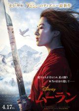 映画『ムーラン』日本オリジナルポスタービジュアル (C)2020 Disney Enterprises, Inc. All Rights Reserved.