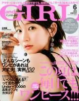 andGIRL(アンドガール) 2019年6月号(C)Fujisan Magazine Service Co., Ltd. All Rights Reserved.