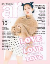ar(アール) 2019年10月号 (C)Fujisan Magazine Service Co., Ltd. All Rights Reserved.