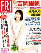 FRIDAY(フライデー) 2019年6_14号(C)Fujisan Magazine Service Co., Ltd. All Rights Reserved.