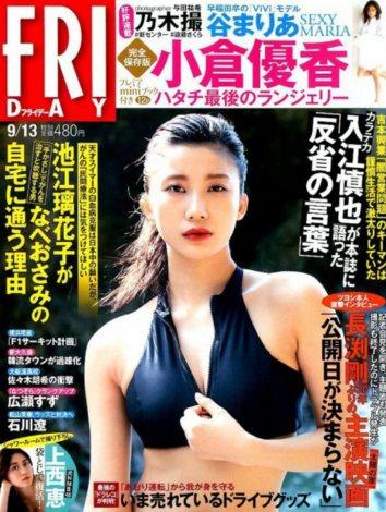 FRIDAY(フライデー)9.13(C)Fujisan Magazine Service Co., Ltd. All Rights Reserved.