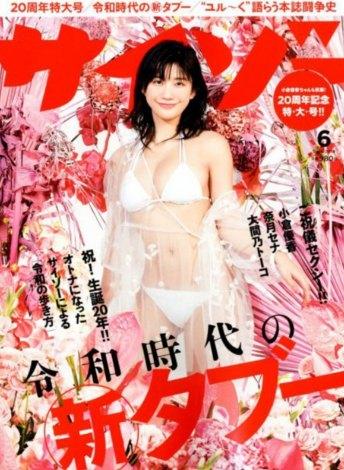 サイゾー6月号(C)Fujisan Magazine Service Co., Ltd. All Rights Reserved.