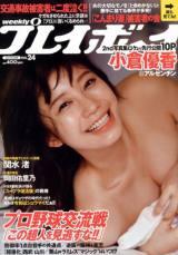 週刊プレイボーイ6.17(C)Fujisan Magazine Service Co., Ltd. All Rights Reserved.