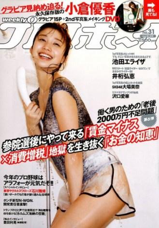 週刊プレイボーイ8.5(C)Fujisan Magazine Service Co., Ltd. All Rights Reserved.