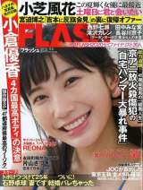 FLASH(フラッシュ)11,12(C)Fujisan Magazine Service Co., Ltd. All Rights Reserved.