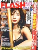 FLASH(フラッシュ)11.12(C)Fujisan Magazine Service Co., Ltd. All Rights Reserved.