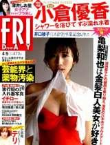 FRIDAY(フライデー)4.5(C)Fujisan Magazine Service Co., Ltd. All Rights Reserved.