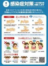 感染症予防の手引き