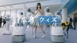 AI清掃ロボット『Whiz』(ウィズ)の新CMカット