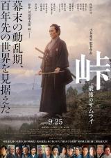 『峠 最後のサムライ』ポスタービジュアル(C)2020『峠 最後のサムライ』製作委員会