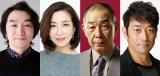 『アンサング・シンデレラ』に出演する(左から)池田鉄洋、真矢ミキ、でんでん、迫田孝也