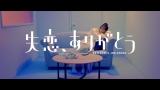 AKB48の57thシングル「失恋、ありがとう」MVより(C)AKS/キングレコード