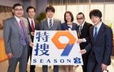 『特捜9』新キャストに中村梅雀