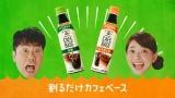 藤井隆&乙葉夫妻がWeb動画で仲良く共演、デュエットも披露