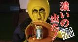 """梅沢富美男が""""男前""""に変身"""