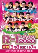 『R-1ぐらんぷり2020』(C)カンテレ