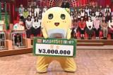 ふなっしー、クイズで300万円獲得