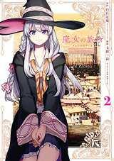コミックス(C)白石定規・ SB クリエイティブ/魔女の旅々製作委員会