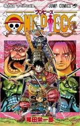 漫画『ONE PIECE』コミックス95巻(C)尾田栄一郎/集英社