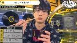 9日に放送された『声優と夜あそび』 (C)AbemaTV
