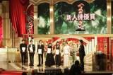 『第43回日本アカデミー賞』新人賞受賞者たち(C)日本アカデミー賞協会