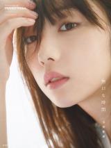 与田祐希写真集『無口な時間』楽天ブックス限定表紙