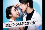 『恋はつづくよどこまでも』(C)TBS