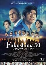 福島第一原発事故の最前線で戦い続けた人々の物語=映画『Fukushima 50』(C)2020『Fukushima 50』製作委員会