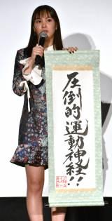 映画『カイジ ファイナルゲーム』の初日舞台あいさつに登壇した関水渚 (C)ORICON NewS inc.