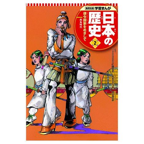 無料公開された『学習まんが 日本の歴史』 (C)本編まんが/あおきてつお 表紙/荒木飛呂彦