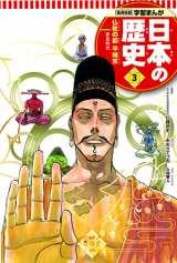 無料公開された『学習まんが 日本の歴史』 (C)本編まんが/あおきてつお 表紙/久保帯人