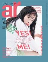 『ar』4月号表紙