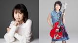 音楽番組『オールナイトニッポン(ANN) MUSIC10』4月から森高千里&岸谷香が新加入(C)ニッポン放送