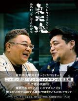 書籍『サンドウィッチマンの東北魂 あの日、そしてこれから』(C)ニッポン放送