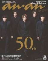『anan特別編集 創刊50周年記念特別号スペシャルエディション』(マガジンハウス/3月4日発売)