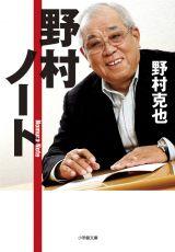 野村克也『野村ノート』(小学館/2009年11月18日発売)