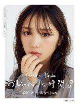 与田祐希写真集『無口な時間』の「おまけBook『おしゃべりな時間』」表紙