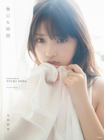 与田祐希写真集『無口な時間』通常版表紙