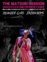 ZEZEN BOYSとNUMBER GIRLが5月4日に日比谷野音で初共演へ