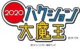 アニメ『ハクション大魔王2020』追加キャストが発表(C)タツノコプロ・読売テレビ