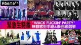 WACKツアーファイナル無観客中継
