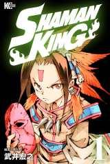 漫画『シャーマンキング』のリニューアル刊行版『SHAMAN KING』