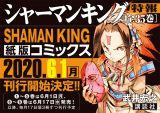 漫画『シャーマンキング』をリニューアル刊行した『SHAMAN KING』
