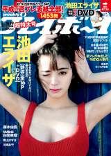 『週刊プレイボーイ』2019年で最も反響の大きかった池田エライザが表紙の「18&19合併号表紙」