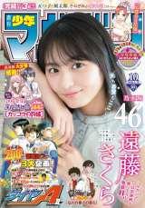 『週刊少年マガジン』10号表紙