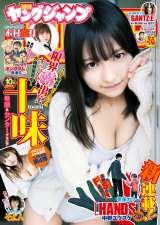 『週刊ヤングジャンプ』10号表紙