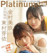 『Platinum FLASH vol.12』裏表紙