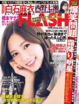『FLASH』2月18日発売号表紙 (C)光文社/週刊FLASH